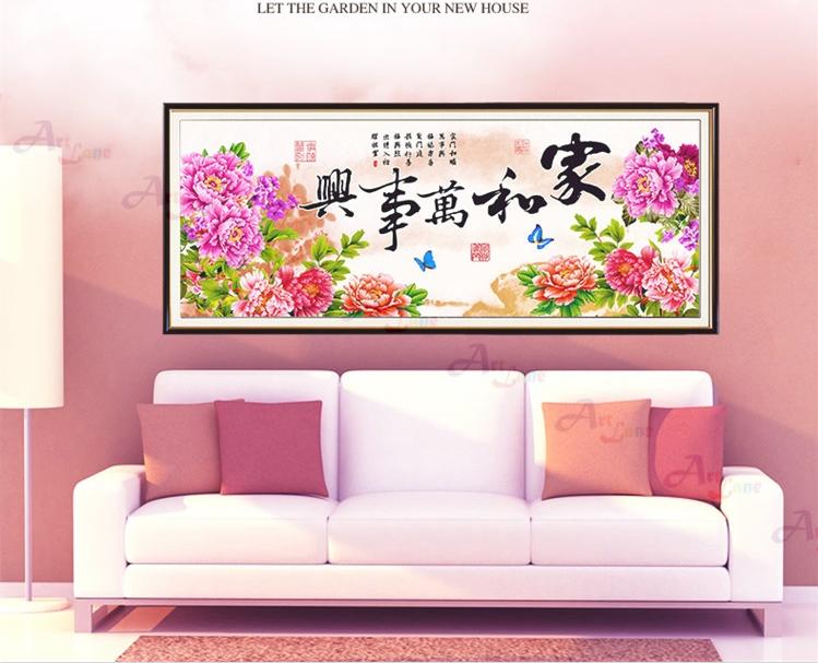 1583家和万事兴(花开富贵)